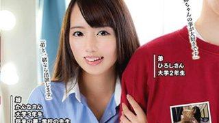 〔企画〕AV出演の募集広告を見てやってきた横浜市在住の姉弟!(美咲かんな)'