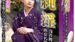 『純淫 浅井舞香の熟女名器(DVD同梱)』、今日のおすすめ『FETISH BOX Premium Best 川上ゆう 4時間』