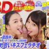 『【VR】美少女姉妹が関西弁で僕のチ○ポを奪い合う。お兄ちゃん淫語満載見つめ合いキスフェラチオ』/『友田彩也香 VRオナニー』や『超ギリモザイク!ギリギリ』等他
