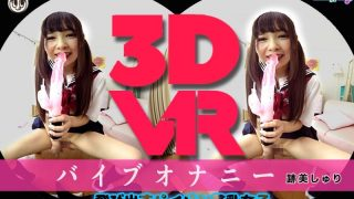 『【VR】しゅりちゃん ロリパイパンマ○コでオナニーやり放題! 跡美しゅり』/『制服美少女と性交 ver』や『いず美のオフショット水着』等他