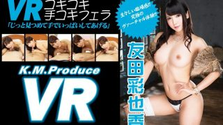 『【VR】友田彩也香 VRコキコキ手コキフェラ「じっと見つめて手でいっぱいしてあげる」』/『欲求不満マダム達は見られ』や『ギャルがちゃーんとヌいて』等他