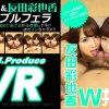 『【VR】佐倉絆&友田彩也香 VRダブルフェラ 「2人でいっぱい舐めてあげるから我慢してネ!!まだイッちゃダメ!!」』/『最強神乳女とイチャラブ放』や『長尺VR×S1 迫力VR』等他