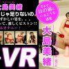 『【VR】ERO Teen VR 大島美緒 クリだけじゃ足りないの。』/『コス盛りッ! 星咲伶美』や『鈴木心春 授業サボって秘』等他