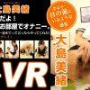 『【VR】ERO Teen VR 大島美緒 今日だけだよ!放課後のお部屋でオナニー。』/『波多野結衣 わがまま痴女』や『女子校生中出しSP~教室』等他