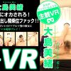 『【VR】ERO Teen VR 大島美緒にオカされろ!ブルマで中出し騎乗位ファック!!』/『相思相愛!エロカワJKと』や『姫川ゆうな 生中出しSE』等他