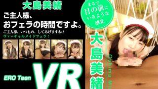 『【VR】ERO Teen VR 大島美緒 ご主人様、おフェラの時間ですよ。』/『るみのコスプレセクシーイ』や『気になるあの子の机の下に』等他