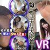 『【VR】フェチ過ぎる大密着!VR美女の唾液!ワキ!足裏!』/『10万円の高級ソープがV』や『VR新妻フェッチ 白咲ゆ』等他