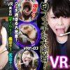『【VR】フェチ過ぎる大密着!VR美女のディルド!歯磨き舌磨き! 安達かすみ』/『Lカップのパイズリ 香澄』や『希島あいり SEX 理性』等他