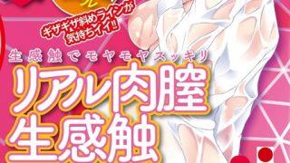 『リアル肉膣生感触[MADE IN JAPAN][ローション付き][非貫通]』、今日のおすすめ『双子の里美まゆと子作り生活』