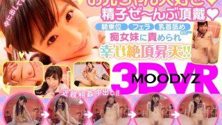 『【VR】MOODYZ VR 痴女っ娘女子校生妹の中出し誘惑 栄川乃亜』/『おまかせ腰振り中出しメイ』や『癒らしナースとベロチュウ』等他