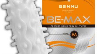 『GENMU BE-MAX TYPE-M 亀頭集中刺激 ゲンム ビーマックス タイプM』、今日のおすすめ『出会って4秒で合体 皆野あい』