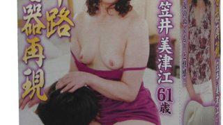 『六十路名器再現 笠井美津江 61歳』、今日のおすすめ『新・絶対的美少女、お貸しします。 ACT.55』