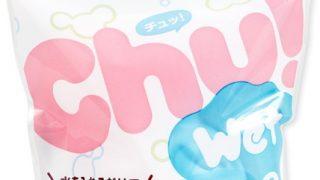 『Chu!WET[チュッ!ウェット]1』、今日のおすすめ『AVで1番抜けるのは、本気で感じている女の表情である』