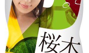 『AV ONA CUP #003 桜木凛』、今日のおすすめ『ヲタサーの姫。02 鈴村あいり』