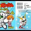 『SDガンダムフルカラー劇場NEXT(1)』ニート(株)著や『ファミコンロッキー【格ゲー編】レトロゲームファイター!!』他