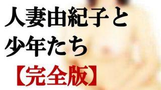 『人妻由紀子と少年たち【完全版】』ミドリ座著や『アヘ顔氷結~母も妹も~』他