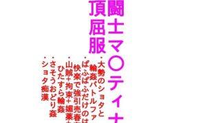 『女闘士マ○ティナ絶頂屈服【画像少版】』ParticularStation著や『マイクローンマガジン12』他