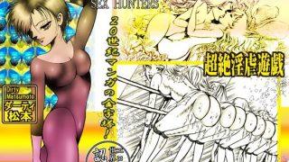 『性狩人たち 超絶淫虐遊戯篇』ダーティ松本著や『Dotti!? フルカラー版』他
