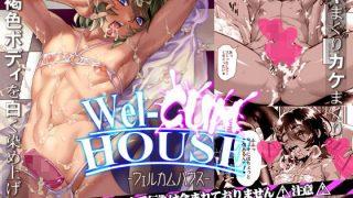 『Wel-CUM HOUSE -ウェルカムハウス-』タマゴノカラ著や『息子の友達』他