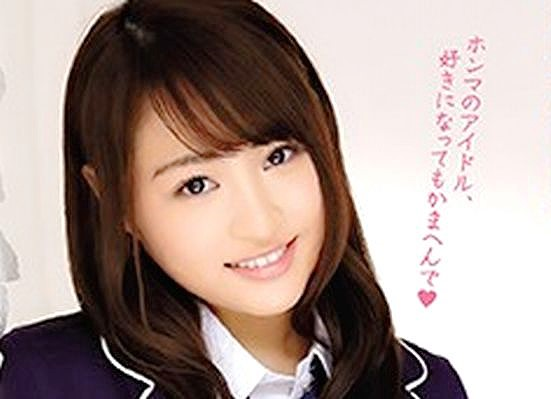 〔松田美子〕「好きになってもええよ~♥」元N○B48「岡田梨紗子」が衝撃のAV出演❗