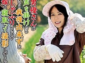 イナカ農婦寝取り隊‼★★佐田のぞみ(さたのぞみ)★★