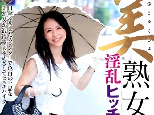 ☆痴女☆清楚系の美熟女が不倫セックス旅行!!★★井上綾子(いのうえあやこ)/女優★★