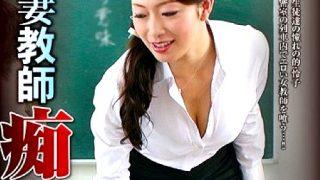 〔痴漢〕犯された人妻女教師‼「もっとオマ○コ触ってください…」帰宅の電車で痴漢に遭い中出しレ○プされる爆乳美女❗