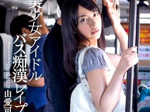 ☆鬼畜☆デカパイ娘をマワすチカン男たち!!★★由愛可奈(ゆめかな)/女優★★