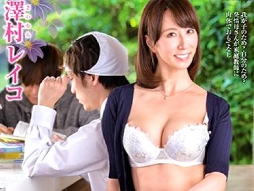 ☆痴女☆色っぽいとオバちゃんとセックス!!★★澤村 レイコ(さわむられいこ)/女優★★